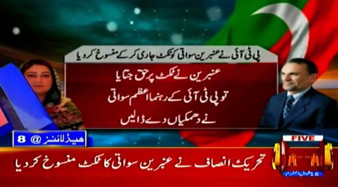 Channel Five Pakistan Headlines 8 PM 30 June 2018