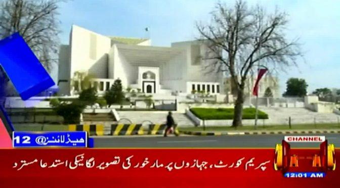 Channel Five Pakistan Headlines 12 AM 01 July 2018
