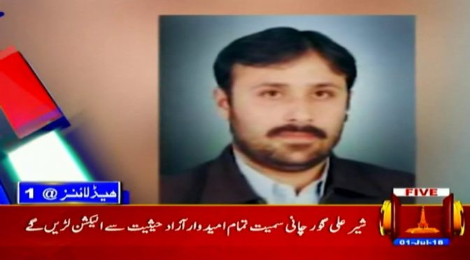 Channel Five Pakistan Headlines 01 AM 01 July 2018