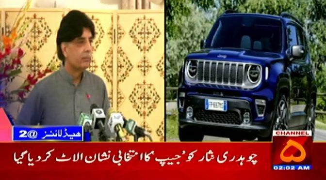 Channel Five Pakistan Headlines 02 AM 01 July 2018