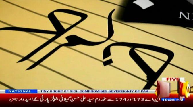 Channel five Pakistan Program column  Nigar 28 June 2018