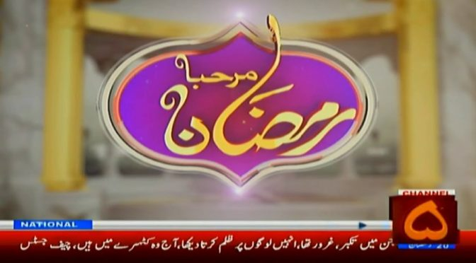 Marhaba Ramzan 5 june  2018  only on Channel Five Pakistan