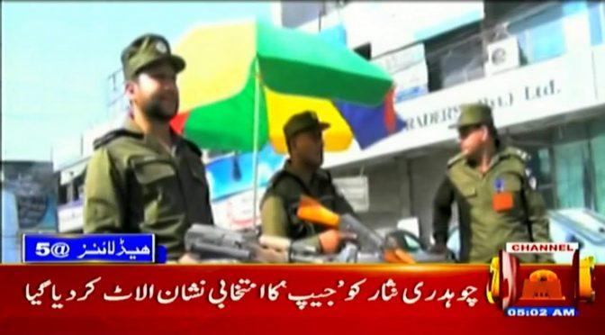 Channel Five Pakistan Headlines 05 AM 01 July 2018