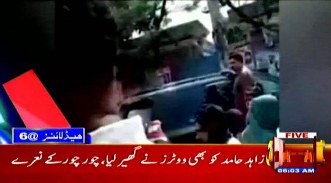 Channel Five Pakistan Headlines 06 AM 01 July 2018