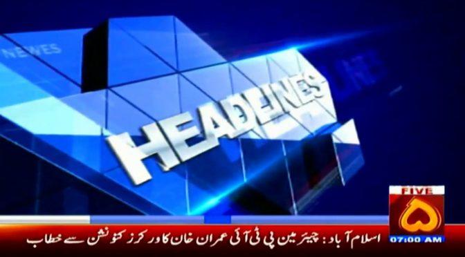 Channel Five Pakistan Headlines 07 AM 01 July 2018