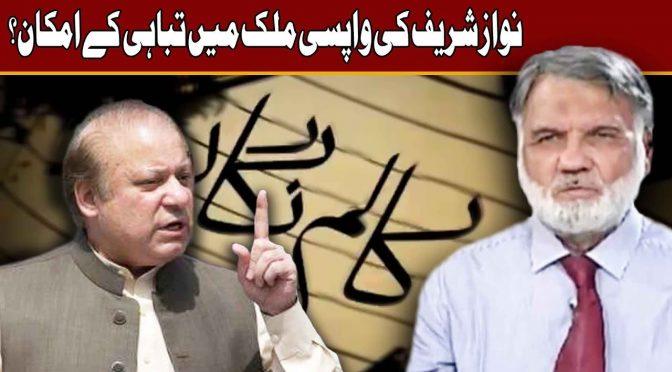 Nawaz Sharif Ki Wapsi Mulki Aman Khatre Mein | Colum Nigar | 12 July 2018 | Channel Five