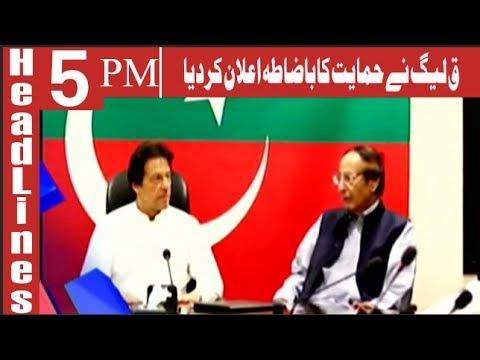 Headlines 5 PM | 31 July 2018 | Channel Five