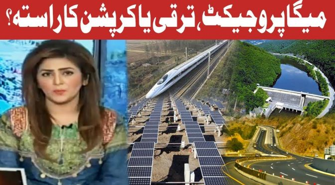 Hot Lunch | The Mega Projects | 30 July 2018 | Channel Five