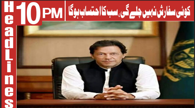 Headlines 10 PM   31 August 2018   Channel Five