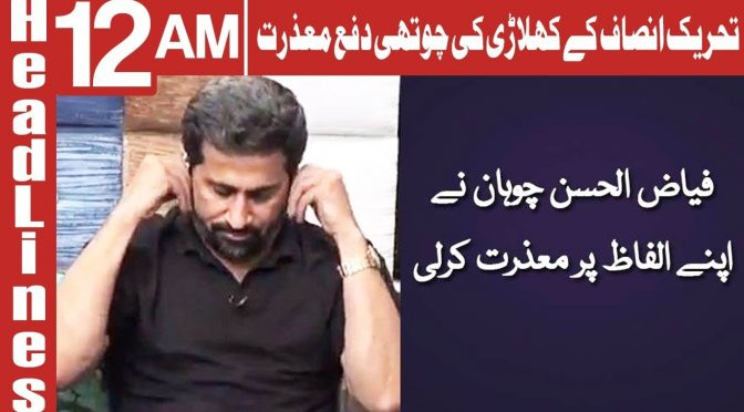 Fayyaz-ul-Hassan apologized after public outrage | Headlines 12 AM | 1 September 2018 | Channel 5