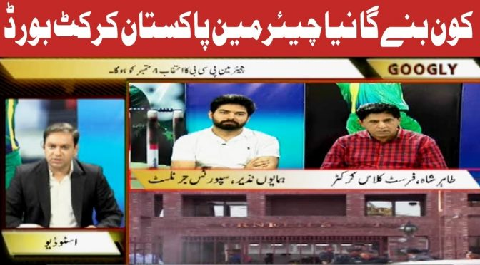 Googly | Chairman PCB Elections | 29 August 2018 | Channel Five