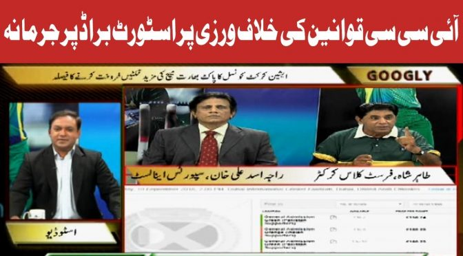 Googly | Cricket Show | ICC Rules | 30 August 2018 | Channel Five