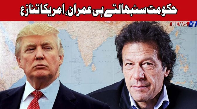 Hakumat Sambhaltay Hi Imran, America Tnaza | News@7 | 27 August 2018 | Channel Five