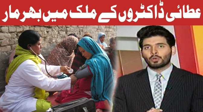 Hot Lunch | Condition of Medical Department in Pakistan | 6 August 2018 | Channel Five