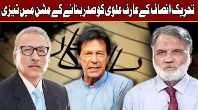 PTI Kay Arif Alvi Ko Sadar Bnane Kay Mission Per Tezi | Column Nigar | 28 August 2018 | Channel Five