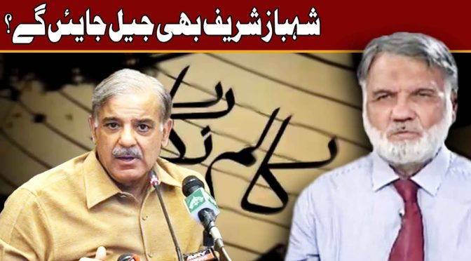 Shehbaz Sharif Bhi Jail Jaein Gay ? | Column Nigar | 30 August 2018 | Channel Five
