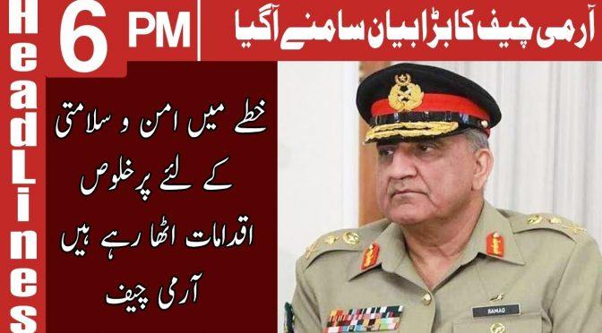 Armay Chief Ka Bara Bayan Samnay Agya | Headlines 6 PM | 31 August 2018 | Channel Five