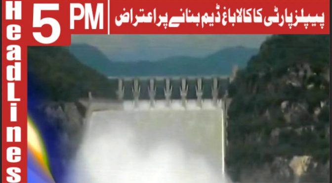 PPP Ka Kalabagh Dam Par Aitraz | Headlines 5 PM | 18 September 2018 | Channel Five