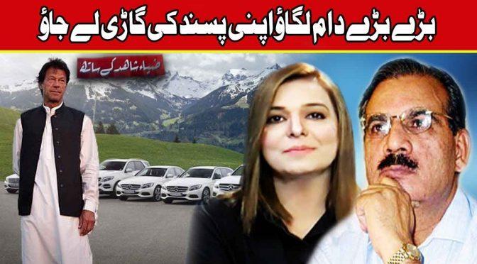 Apney Pasand Ki Gari Ki Offer | Zia Shahid Kay Sath | 17 September 2018 | Channel Five
