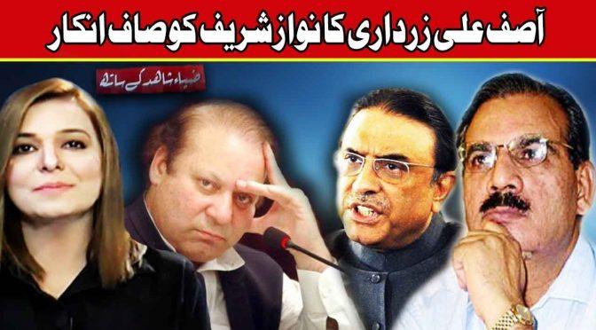 Asif Ali Zardari Ka Nawaz Sharif Ko Saf Inkar | Zia Shahid Kay Sath | 24 September 2018 | Channel 5