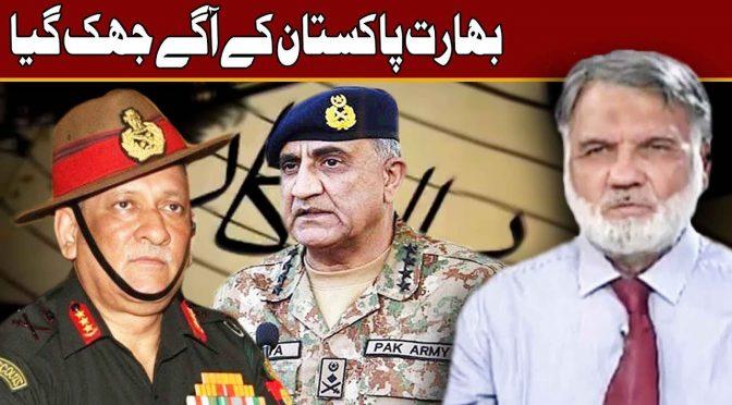Bharat Pakistan Kay Agay Jhuk Gaya   Column Nigar   24 September 2018   Channel Five