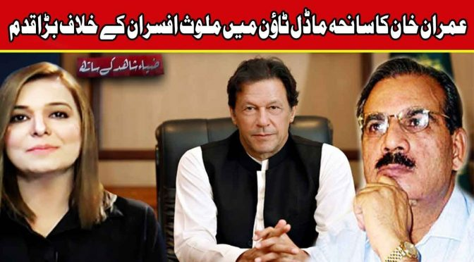 Big Step Against Model Town Officers | Zia Shahid Kay Sath | Channel Five