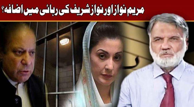 Nawaz Sharif Aur Maryam Nawaz Ki Rehai Mai Izafa?   Column Nigar   12 September 2018   Channel Five