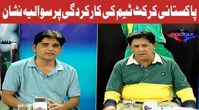 Googly | Bad Performance of Cricket Team | 5 September 2018 | Channel Five