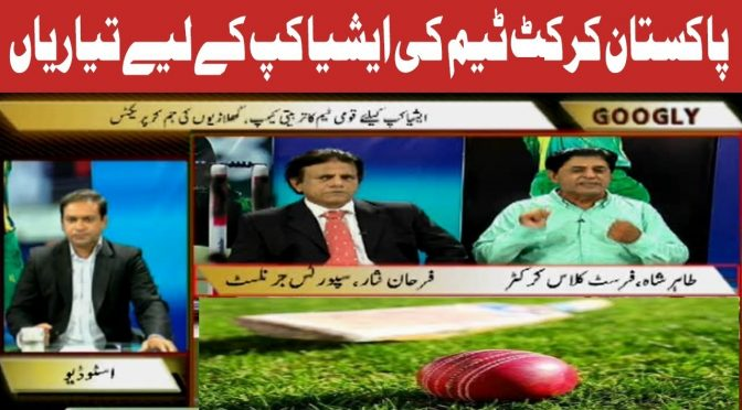 Googly | Cricket Team Preparations For Asia Cup | 6 September 2018 | Channel Five