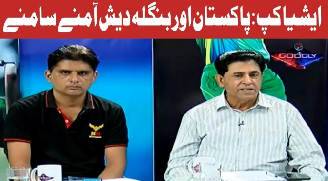 Googly |Last Chance For Pakistan in Asia Cup | 26 September 2018 | Channel Five