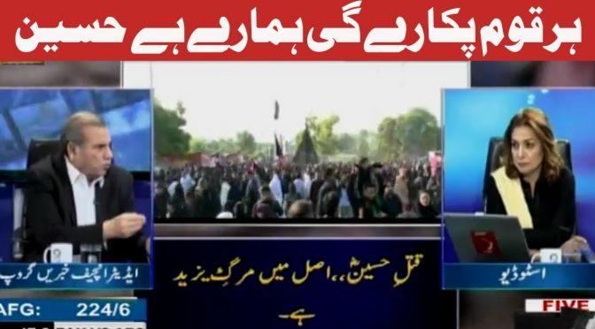 Har Qoum Pukaray Gi Hamaray Hai Hussian | Zia Shahid K Sath | 21 Sep 2018 | Channel Five