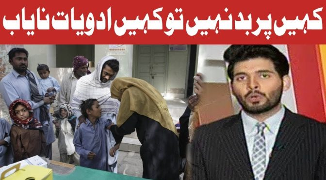 Hot Lunch   Condition of Health Department of Karachi   1 September 2018   Channel Five