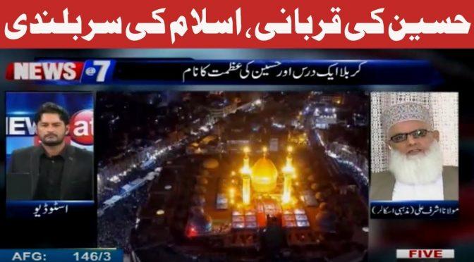 Hussain Ki Qurbani, Islam ki Sar Bulandi   News@7   21 September 2018   Channel Five