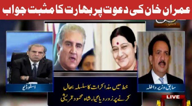 Imran Khan Ki Dawat Par Baharat Ka Musbat Jawab | Zia Shahid K Sath | 20 Sep 2018 | Channel FiveImran Khan Ki Dawat Par Baharat Ka Musbat Jawab | Zia Shahid K Sath | 20 Sep 2018 | Channel Five