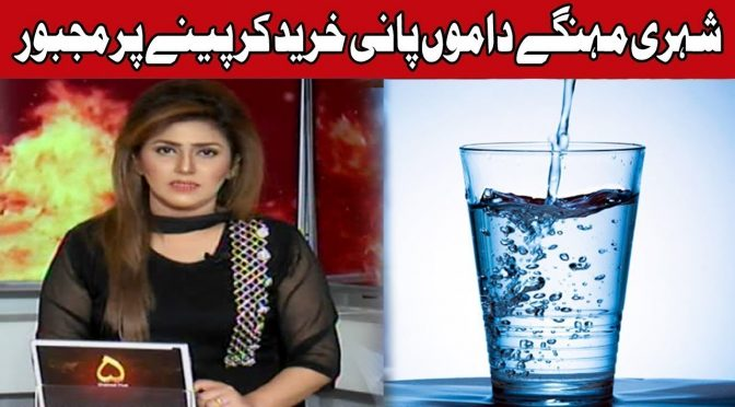 Increase of Hepatitis C Due To Bad Quality Water | Hot Lunch | 20 September 2018 | Channel Five