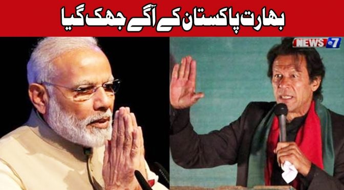India Pakistan Kay Agay Jhuk Gaya | News@7 | 25 September 2018 | Channel Five
