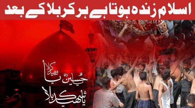 Islam Zindah Hota Hai Har karbala Kay Bad   News@7   20 September 2018   Channel Five