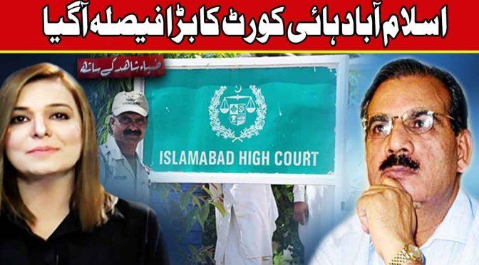 Islamabad High Court Ka Bara Faisla Aagya | Zia Shahid K Sath | 19 September 2018 | Channel Five