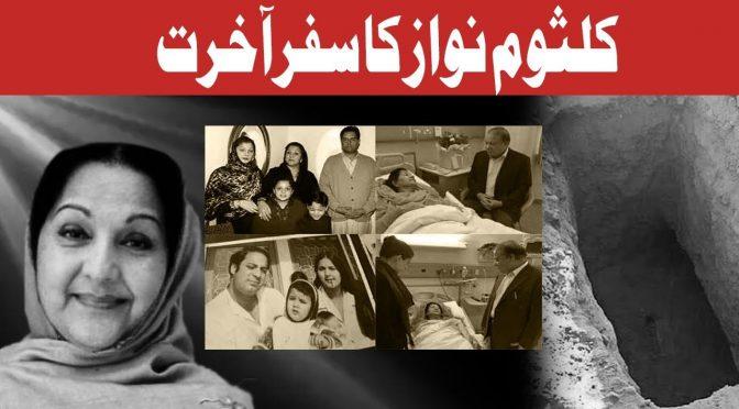 Kalsoom Nawaz Ka Safar e Akhrat   News@7   14 September 2018   Channel Five