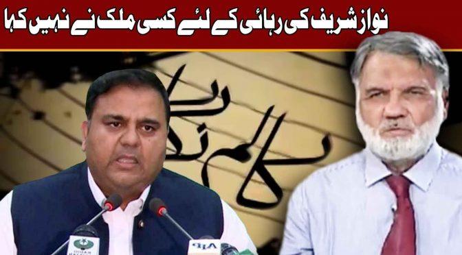 Nawaz Sharif Ki Rehai kay Liye Kis Mulk Nay Nahi Kha   Column Nigar   20 Sep 2018   Channel Five