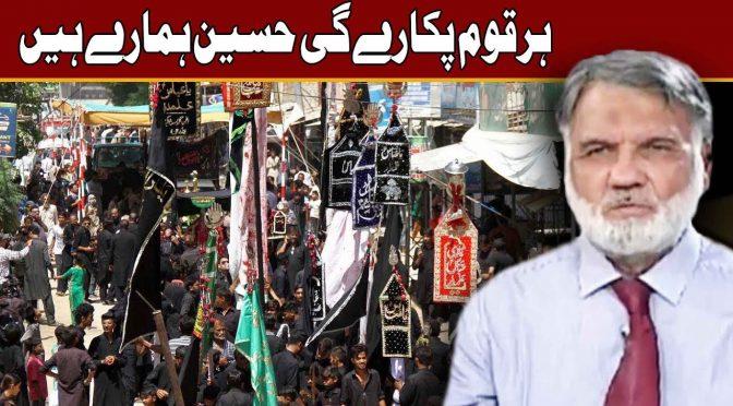 Har Qoum Pukaray Gi Hussain Hamaray Hain   Column Nigar   21 Sep 2018   Channel Five