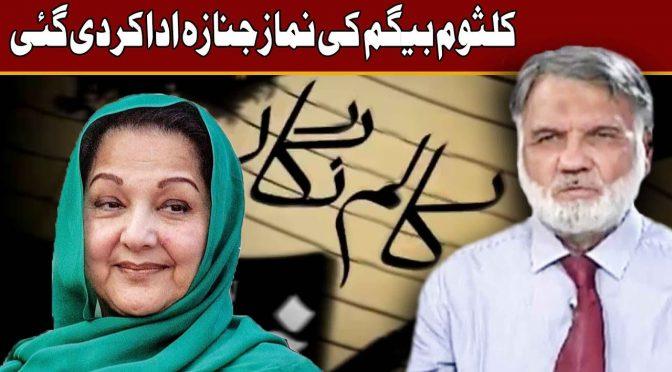 Begam Kalsoom Ki Namaz e Janaza Ada Kar Di Gai   Column Nigar   14 September 2018   Channel Five