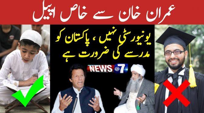 Imran Khan Sey Khas Appeal   News @ 7   18 September 2018   Channel Five