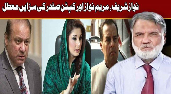 Nawaz Sharif, Maryam Nawaz, Captn Safdar Ki Sazen Muatl Column Nigar 19 September 2018  Channel Five