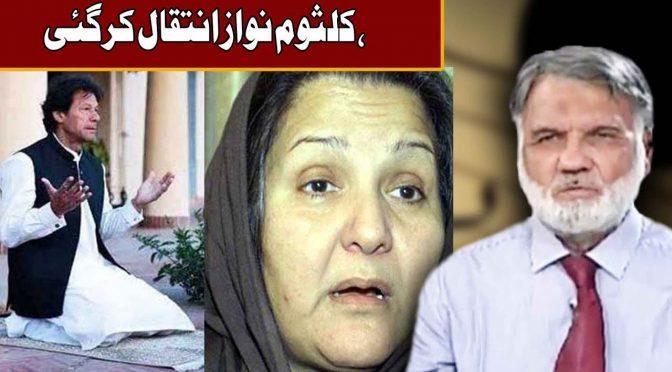 Kalsoom Nawaz K Intqal Par Izhar e Afsos   Column Nigar   11 September 2018   Channel Five