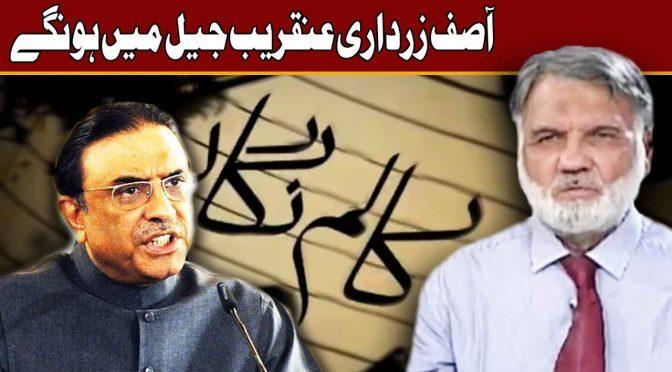 Asif Zardi Buhat Jald Jail Mein Hongay   Column Nigar   25 September 2018   Channel Five