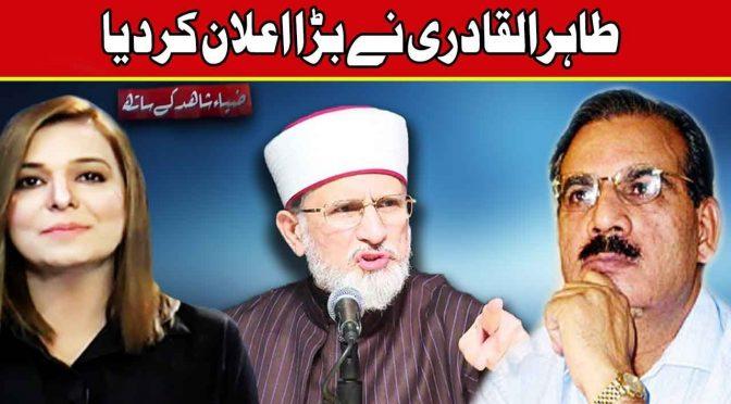 Tahir Ulqadri Nay Bara Ealan Kar Diya | Zia Shahid Kay Sath | 26 September 2018 | Channel Five