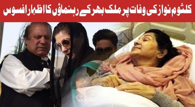 Kalsoom Nawaz Ki Wafat Par Izhar e Afsos   News@7   11 September 2018   Channel Five