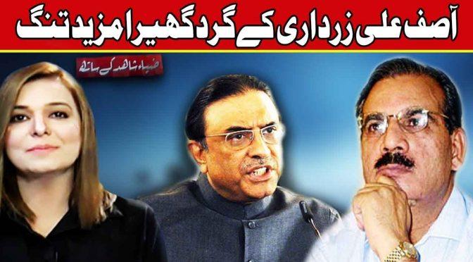 More Tightly By Asif Ali Zardari | Zia Shahid Kay Sath | 28 September 2018 | Channal Five