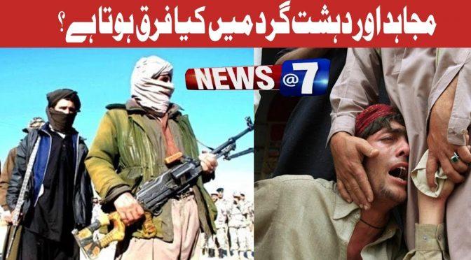 Mujahid Aur Dehshat Gard Main Farq?   News @ 7   17 September 2018   Channel Five